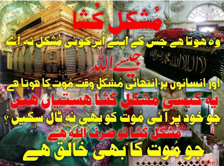 Who is Muskil Kusha? « Is Your Shia Friend Asking You Questions?