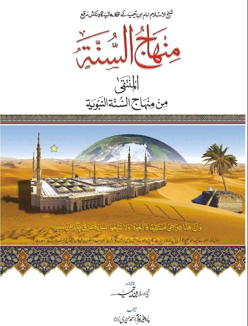 AlMuntaqaMinhaajAsSunnah-IbnTaymiyyah